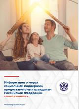 Информация о мерах социальной поддержки, предоставляемых гражданам Российской Федерации