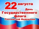 Приглашаем принять участие в праздновании Дня государственного флага в онлайн формате