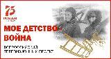 О всероссийском конкурсе видеороликов «Моё детство – война»
