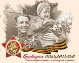 «Правнуки Победителей-2020»