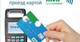 С 5 апреля 2021 года для льготных категорий граждан в Ивановской области вводятся новые правила оплаты проезда в общественном транспорте с использованием банковской карты национальной платежной системы «МИР»