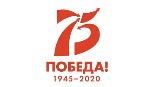 Оргкомитет по по подготовке и проведению на территории Ильинского района мероприятий, посвященных 75-й годовщине Победы в Великой Отечественной войне 1941-1945гг