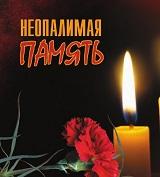 В Ильинском районе пройдет муниципальный этап регионального конкурса чтецов «Неопалимая память»
