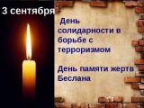 3 сентября. День солидарности в борьбе с терроризмом – день памяти жертв Беслана.