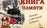 Книга Памяти Ильинского района