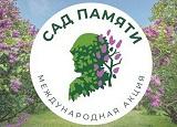 Всероссийская акция «Сад памяти» к 75-летию Победы