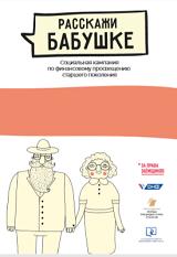 Социальная кампания по финансовому просвещению старшего поколения