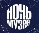 """Ильинский краеведческий музей участвовал в ежегодной акции """"Ночь в музее""""."""