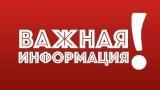 Со 2 апреля в Ивановской области вводится режим обязательной самоизоляции для всех граждан. Актуальные вопросы и ответы на них
