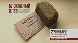 Акция «Блокадный хлеб» в Анькове