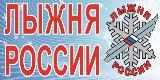 АНОНС: 10 февраля в рамках ВФСК ГТО в п. Ильинское пройдут Всероссийские массовые соревнования по лыжным гонкам «Лыжня России — 2018»