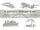 В период празднования 75-летия Победы российские транспортные компании проводят акции по бесплатной перевозке участников и инвалидов Великой Отечественной войны