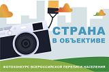 В апреле 2021 года ивановцев «сфотографирует»… перепись населения
