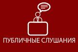 10 декабря пройдут публичные слушания по проекту бюджета Ильинского муниципального района на 2020 год и на плановый период 2021-2022 годов